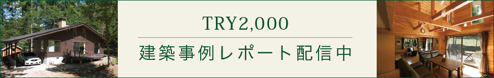TRY2,000|建築事例レポート配信中